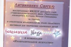 байк звезда 20
